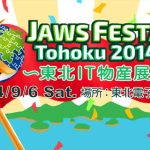 JAWS-FESTA TOUHOKU 2014に参加したこと